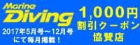 Marine Diving 1,000円割引クーポン協賛店 2017年5月号~12月号にて毎月掲載!!