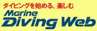 役立つ得するダイビング誌月刊『マリンダイビング』公式ウェブサイト