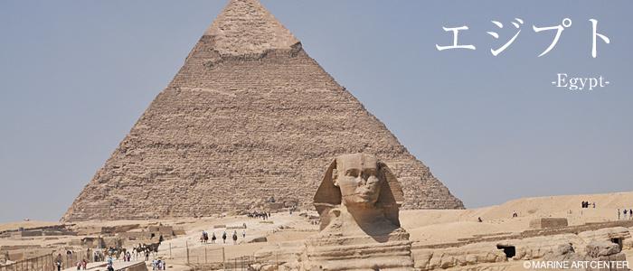 エジプト シーズナリティ エジプトってどんなところ? 人気ダイビングスポットク ...  Mar