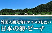 Best Beach and Dive Destinations in Japan