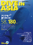 DIVE IN ASIA ダイブインアジア