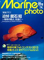 季刊『マリンフォト』2012年秋号NO.241(10/7発売11月号)