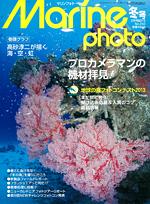 季刊『マリンフォト』2013年冬号NO.242(2013/1/7発売2月号)