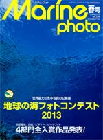 季刊『マリンフォト』2013年春号NO.244(2013/4/6発売5月号)
