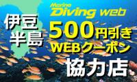 伊豆半島500円引きWEBクーポン協力店