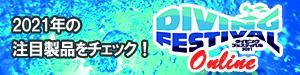 ダイビングフェスティバル2021 Online