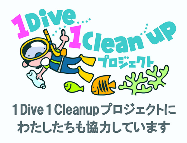 1 Dive 1 Cleanup プロジェクト