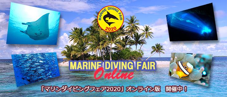 「マリンダイビングフェア2020」オンライン版開催!