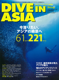 DIVE IN ASIA ダイブインアジア2015