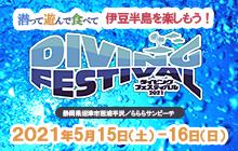 ダイビングフェスティバル2021