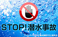 STOP! 潜水事故