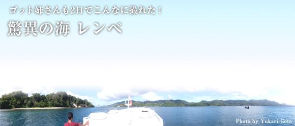 ゴット姉さんも2日でこんなに撮れた! 驚異の海 レンベ
