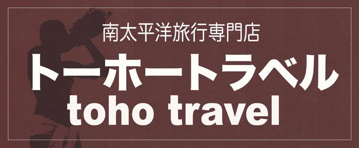 南太平洋旅行専門店 株式会社トーホートラベル
