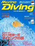 Marine Diving 2011年1月号
