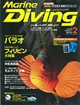 Marine Diving 2011年2月号
