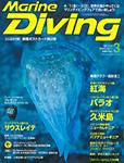 Marine Diving 2011年3月号