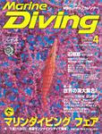 Marine Diving 2011年4月号