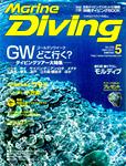 Marine Diving 2011年5月号