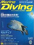 Marine Diving 2011年6月号