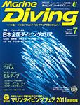 Marine Diving 2011年7月号