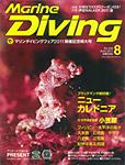 Marine Diving 2011年8月号