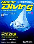Marine Diving 2011年9月号