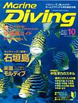 Marine Diving 2011年10月号