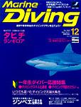 Marine Diving 2011年12月号