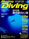 Marine Diving 2012年1月号