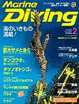Marine Diving 2012年2月号