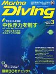 Marine Diving 2012年3月号