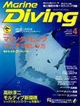 Marine Diving 2012年4月号