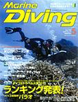 Marine Diving 2012年5月号