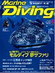 Marine Diving 2012年6月号