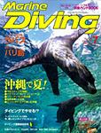 Marine Diving 2012年7月号