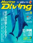 Marine Diving 2012年8月号