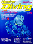 Marine Diving 2012年9月号