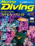 Marine Diving 2012年10月号