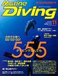 Marine Diving 2012年11月号
