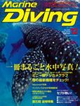 Marine Diving 2012年12月号