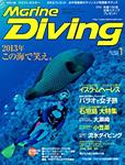 Marine Diving 2013年1月号