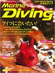 Marine Diving 2013年2月号