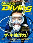 Marine Diving 2013年3月号