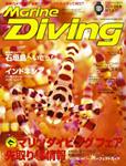 Marine Diving 2013年4月号