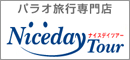 グローバルサービス株式会社(ナイスデイツアー)