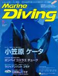 Marine Diving 2013年5月号