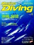 Marine Diving 2013年6月号