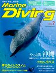 Marine Diving 2013年7月号
