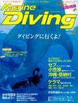Marine Diving 2013年8月号