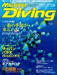 Marine Diving 2013年9月号